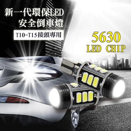 【車的LED】5630 魚眼 7.5W超亮倒車燈