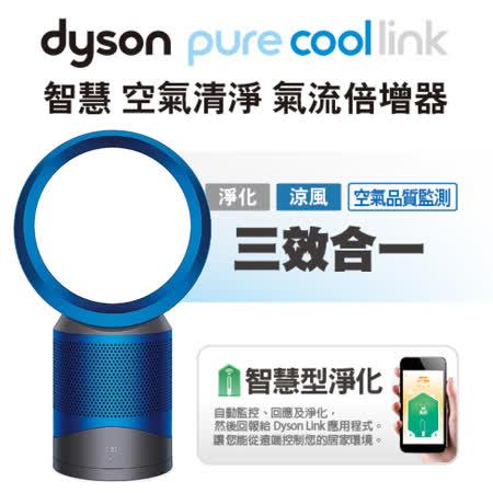 【極限量福利品】dyson Pure Cool Link 桌上型智慧空氣清淨 氣流倍增器 DP01 科技藍