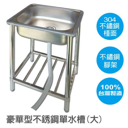 【雙手萬能】 豪華型不鏽鋼單水槽(大型)