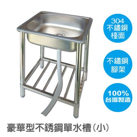 【雙手萬能】 豪華型不鏽鋼單水槽(小型)