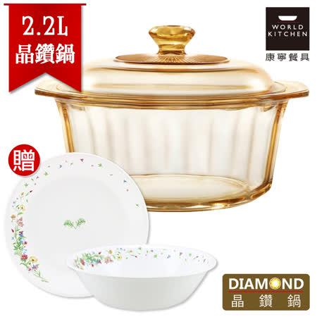 【美國康寧 Visions】Diamond 2.2L晶鑽鍋精選超值組 (加贈餐盤2件組)