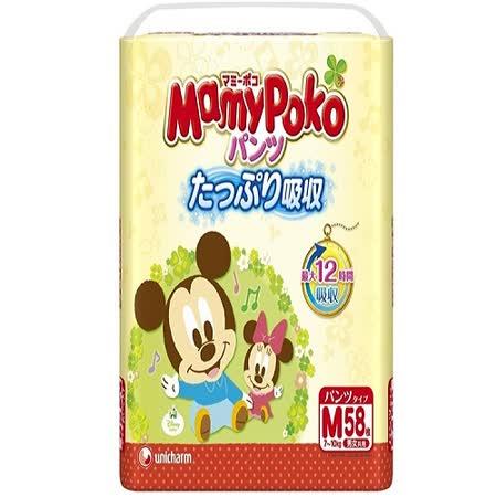 【日本國內當地販售品】單包-滿意寶寶(褲型)M58片