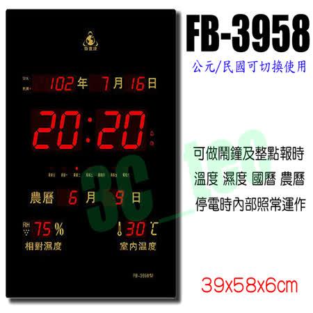 Flash Bow 鋒寶 直式 FB-3958 LED 電腦萬年曆 電子鐘