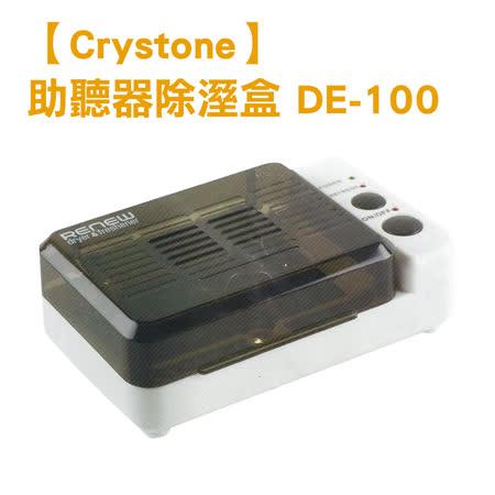 【Crystone】助聽器除濕盒 DE-100
