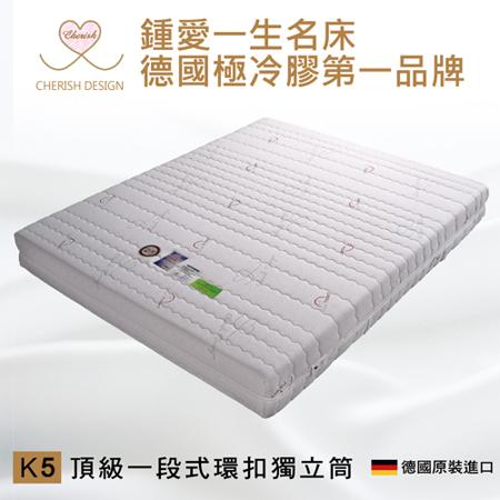 【德國鍾愛一生名床】築夢系列K5頂級一段式環扣獨立筒  雙人5x6.2尺