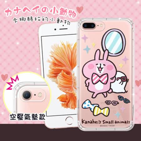 官方正版授權 卡娜赫拉Kanahei的小動物 iPhone 7 plus 5.5吋 透明彩繪空壓手機殼(打扮) 保護殼