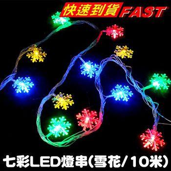 Enjoy 七彩LED燈串(10米/100燈雪花)可串接 -