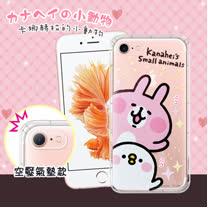 官方正版授權 卡娜赫拉Kanahei的小動物 iPhone 7 4.7吋 i7 透明彩繪空壓手機殼(探頭) 保護殼