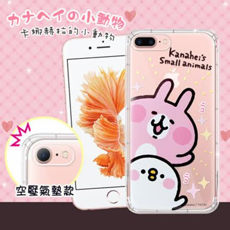 官方正版授權 卡娜赫拉Kanahei的小動物 iPhone 7 plus 5.5吋  透明彩繪空壓手機殼(探頭) 保護殼