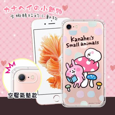 官方正版授權 卡娜赫拉Kanahei的小動物 iPhone 8/iPhone 7 透明彩繪空壓手機殼(蘑菇) 保護殼