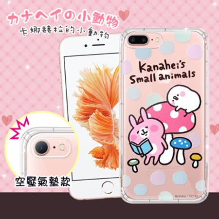官方正版授權 卡娜赫拉Kanahei的小動物 iPhone 8 Plus/iPhone 7 Plus 透明彩繪空壓手機殼(蘑菇) 保護殼