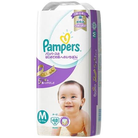 【日本國內當地販售品-單包】幫寶適紫色(黏貼)M48片