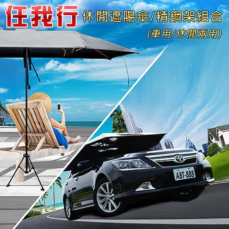 任我行 休閒遮陽傘架組(車用/休閒兩用)防曬 降溫 阻隔紫外線 降油耗 遮雨