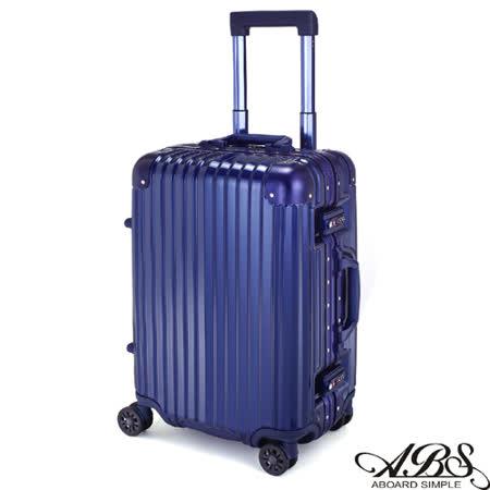 ABS愛貝斯 M3系列 24吋鋁框海關鎖行李箱 (風格藍) 99-051B