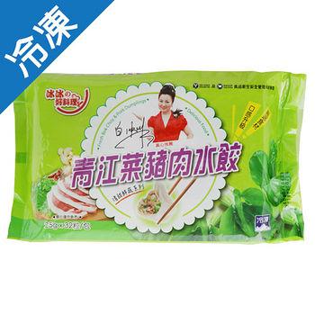 冰冰好料理手工青江菜水餃800G