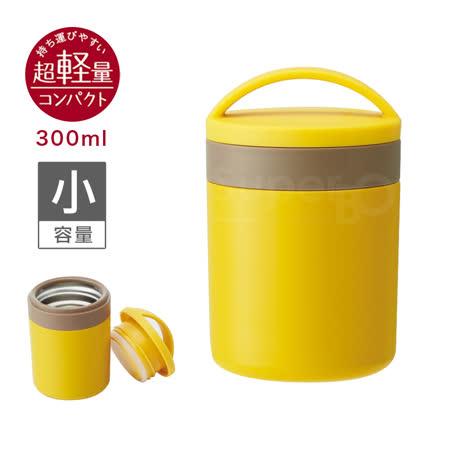 日本Skater幼兒副食品保溫罐(300ml)黃