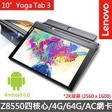 Lenovo YT3 PRO X90F 10吋QHD《x5-Z8550四核心》 4G/64G/Android 6.0 高顏值 廣投影 平板(ZA0F0073TW)