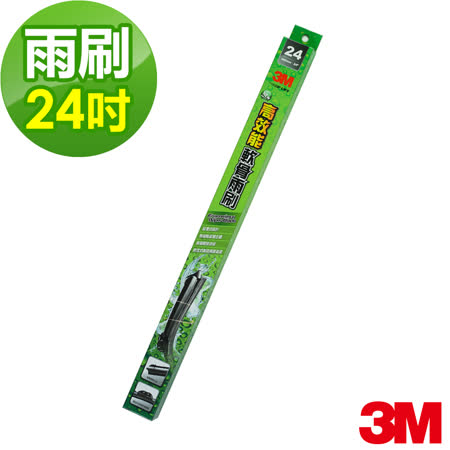 3M 高效能軟骨雨刷24吋