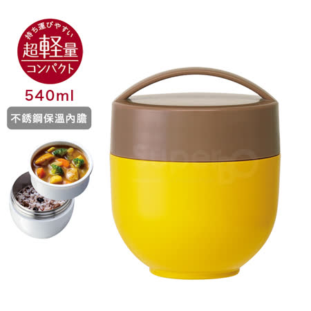 日本Skater輕量型保溫便當盒(540ml)黃