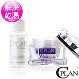 【C.PLAN】極效淨白乳霜30ML(搭M24鎖水保濕精華液30ml)