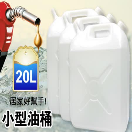 百貨通 20公升汽油桶