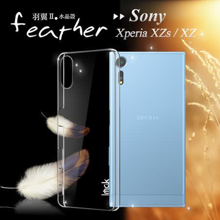 SONY Xperia XZ 5.2吋 超薄羽翼II水晶殼 手機殼(耐磨版)