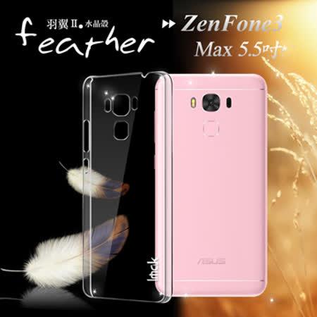 ASUS ZenFone 3 Max 5.5吋 ZC553KL 超薄羽翼II水晶殼 手機殼(耐磨版)
