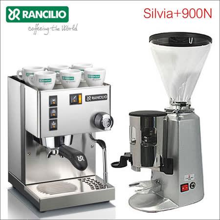 Rancilio SILVIA義式半自動咖啡機+楊家900N磨豆機 (HG6476+HG0087)