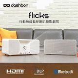 Dashbon Flicks 行動無線藍芽喇叭投影機家庭劇院 140WH