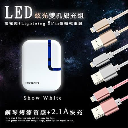 LED炫光iPhone 7/6s Lightning 8pin iOS快充組合:雙USB旅充頭+金屬編織充電線(雪白款)