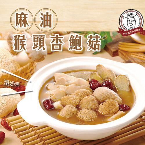 養生 京紅 麻油猴頭杏鮑菇~5包組  340g包