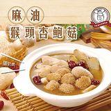 養生專家京紅 麻油猴頭杏鮑菇-5包組 (340g/包)