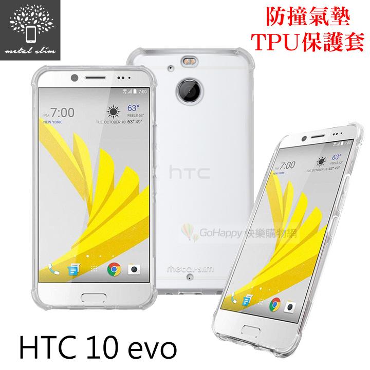 Metal-Slim HTC 10 evo 防撞氣墊TPU 手機保護套