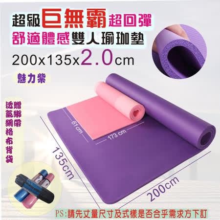 [龍芝族] YH0002-01超級巨無霸超回彈舒適體感雙人瑜珈墊(20mm)-魅力紫