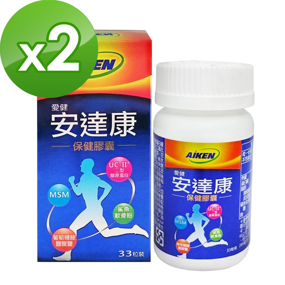 【愛之味生技】安達康保健膠囊-行動靈活四合一配方(33粒/瓶)x2件組