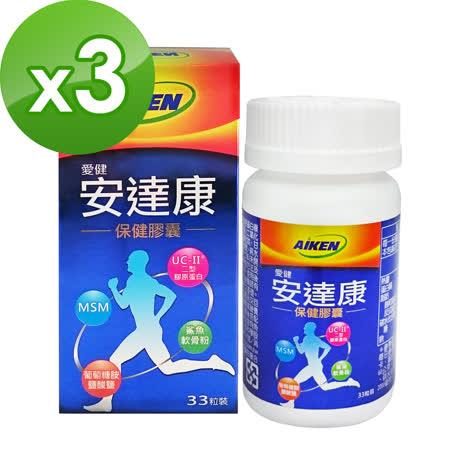 【愛之味生技】安達康保健膠囊-行動靈活四合一配方(33粒/瓶)x3件組
