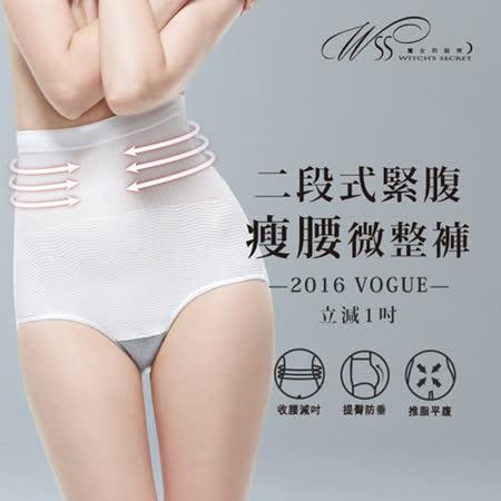 【魔女的秘密】二段式緊腹瘦腰微整褲/塑身褲(M216)