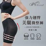 【魔女的秘密】強力翹臀美腿褲/塑身褲(268)