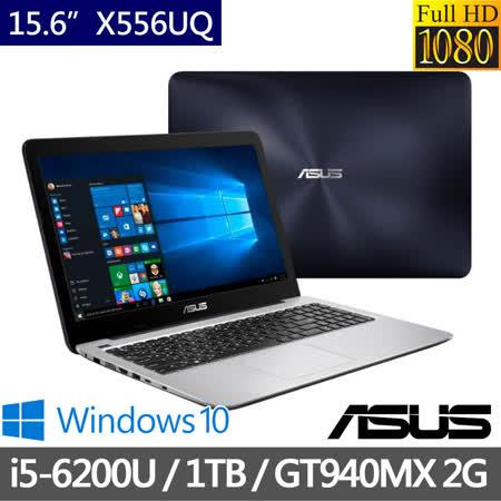 ASUS 華碩 X556UQ i5-6200U 雙核心《4G/1TB/940MX_2G獨顯/Win10》高效多工  筆記型電腦  霧面藍 (0091B6200U) ★ 加碼贈送4G記憶體