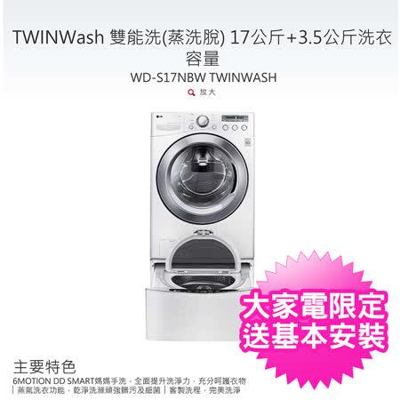 LG樂金 TWINWash 雙能洗(蒸洗脫) 17公斤+3.5公斤洗衣容量  (WD-S17NBW+WT-D350V) 含基本安裝