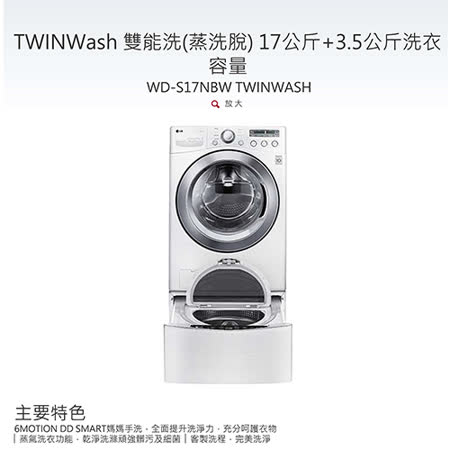 LG樂金 TWINWash 雙能洗(蒸洗脫) 17公斤+3.5公斤洗衣容量  (WD-S17NBW+WT-D350W) 含基本安裝