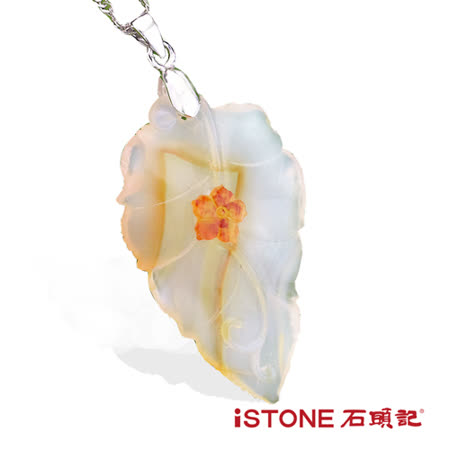 石頭記 冰彩玉髓項鍊-一葉致富