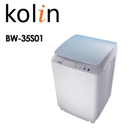 【歌林KOLIN】3.5KG單槽洗衣機BW-35S01 含運送