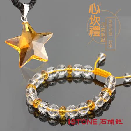 石頭記 聖誕禮物星星黃水晶套組