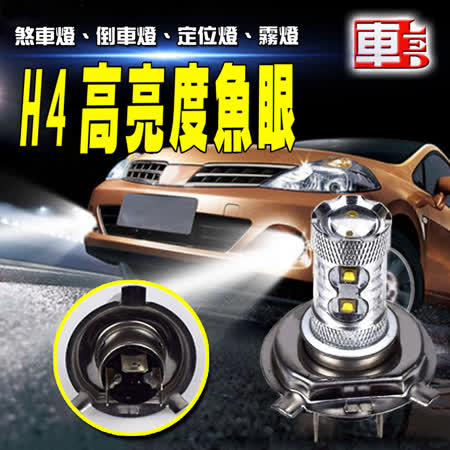 【車的LED】H4魚眼 10LED 白光 50W (單入組)