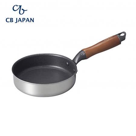 CB Japan COPAN系列不銹鋼鋁雙層迷你平底鍋