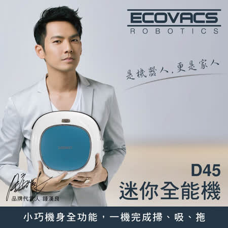 【Ecovacs】DEEBOT智慧吸塵機器人(D45)