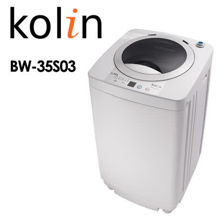 【歌林KOLIN】3.5KG單槽洗衣機BW-35S03 含運送