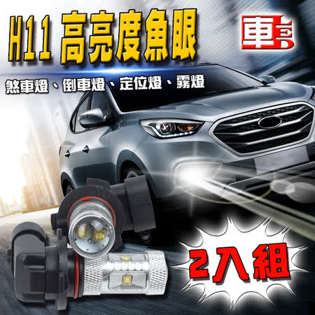 【車的LED】H11魚眼 6LED 白光 30W (12V雙入組)
