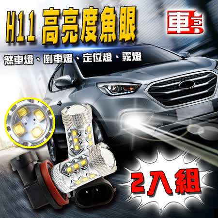 【車的LED】H11魚眼 16LED 白光 80W (12V雙入組)